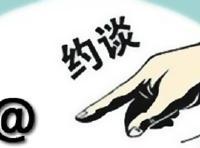 """鄂城约谈""""一把手"""",为何?"""