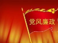 潜江市国土资源局到鄂州市国土资源局检查党风廉政主体责任落实情况