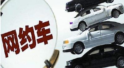 【市长信箱】关于易先生咨询网约车新政策的问题的办理情况