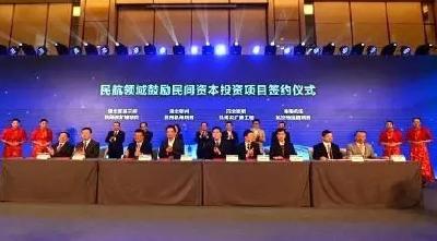 湖北鄂州民用机场项目现场签约!民航领域鼓励民间投资项目推介会召开