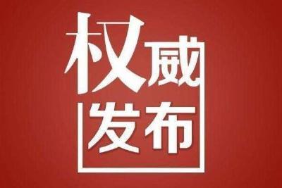 湖北省十三届人大二次会议召开时间调整为1月14日