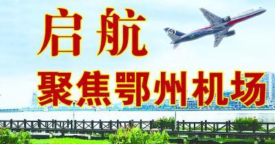 起航,航空梦!直击鄂州机场建设全景,最新航拍+图片