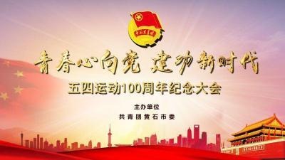 【直播】青春心向党 建功新时代——黄石五四运动百年纪念大会