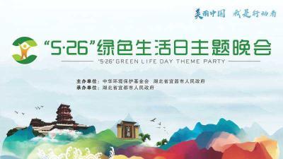"""直播 美丽中国 我是行动者——""""5.26""""绿色生活日主题晚会"""