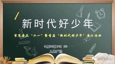 """直播   宣恩县庆""""六·一""""暨首届""""新时代好少年""""展示活动"""