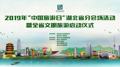 """直播 2019""""中国旅游日"""",和奥运冠军一起,倡导文明旅游!"""