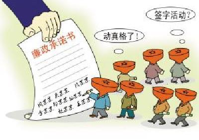 古楼街道党员干部签名许下廉洁承诺