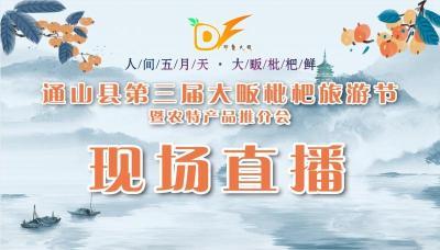 通山县第三届大畈枇杷旅游节暨农产品推荐会