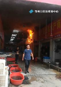 突发!鄂州明堂水产市场发生火灾