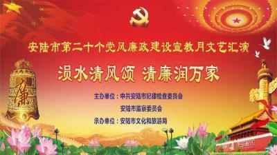 直播   安陆市第二十个党风廉政建设宣教月文艺汇演