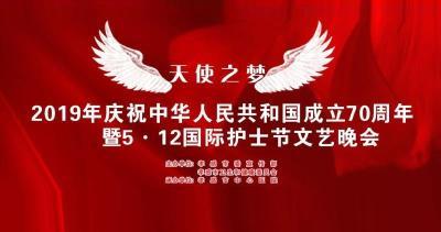 直播  《天使之梦》—孝感市2019年庆祝中华人民共和国成立70周年暨5·12护士节文艺晚会