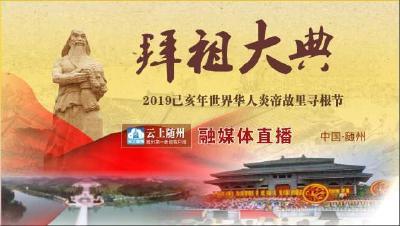 直播   己亥年世界华人炎帝故里寻根节拜祖大典
