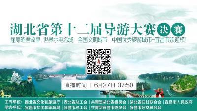 湖北省第十二届导游大赛决赛