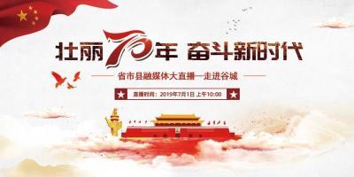 【壮丽70年 奋斗新时代】省市县融媒体大直播——走进谷城