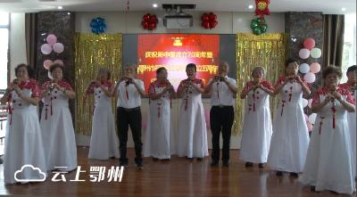 庆祝建国七十年  红歌唱响颐养院