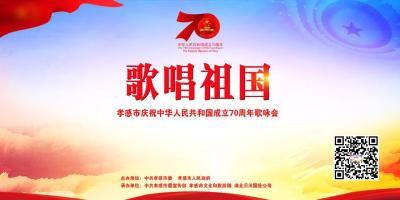 直播|孝感市庆祝中华人民共和国成立70周年歌咏会《歌唱祖国》