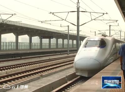 我市铁路首开至广东梅州方向动车