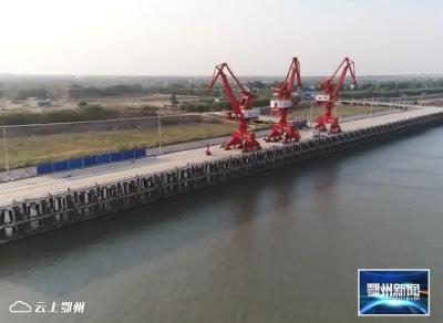 壮丽70年奋斗新时代·航拍鄂州 | 武汉新港鄂州三江港迈入铁水联运时代