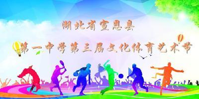 【直播】湖北省宣恩县第一中学第三届文化体育艺术节