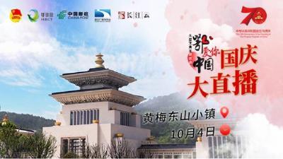 """""""鄂爱你,中国""""国庆大直播走进黄梅东山小镇"""