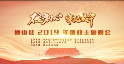"""【直播】""""不忘初心 牢记使命""""通山县2019年廉政主题晚会"""