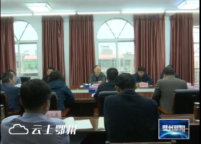 省委主题教育第一巡回指导组指导华容区委常委主题教育专题会议