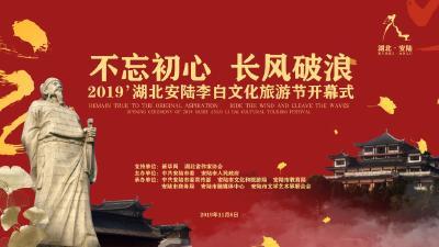 """""""李白故里 银杏之乡""""2019'湖北安陆李白文化旅游节"""