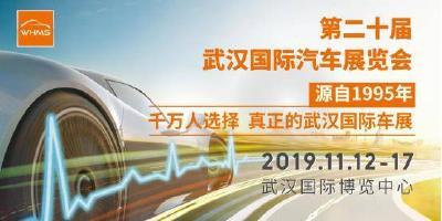 直播 | 第20届武汉国际汽车展开幕,长江云带您逛车展,游武汉!