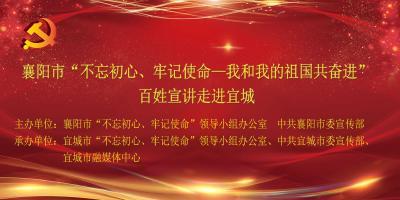 """【直播】襄阳市""""不忘初心、牢记使命——我和我的祖国共奋进""""百姓宣讲走进宜城"""