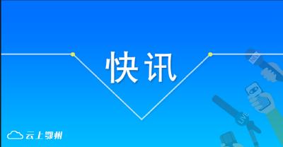 S203鄂州段车湖特大桥首桩完成浇筑