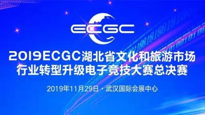 直播   2019ECGC湖北电子竞技大赛总决赛正式启动