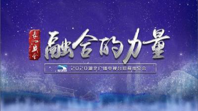 直播|长江盛会•融合的力量 2020湖北广播电视台推介会开幕