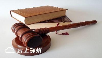 扫黑除恶看鄂州   华容区人民法院公开开庭审理张永刚等黑社会性质组织罪一案