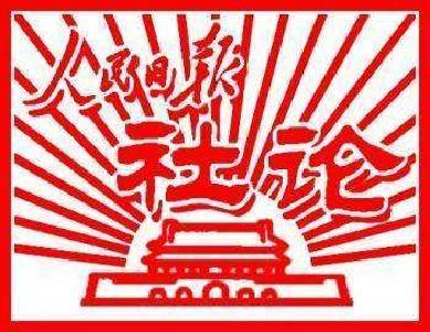 人民日报社论:坚决夺取全面建成小康社会伟大胜利
