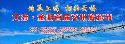 直播   诗画上冯 相约天桥——大冶·金湖首届文化旅游节