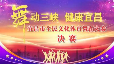 """直播   """"舞动三峡 健康宜昌""""全民文化体育舞蹈大赛决赛"""