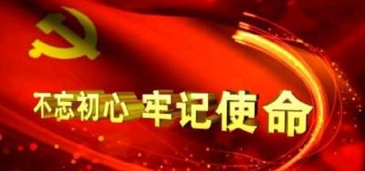"""市委常委班子召开 """"不忘初心、牢记使命""""专题民主生活会"""