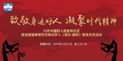 【直播】12月中国好人榜发布仪式暨全国道德模范与身边好人(湖北·襄阳)现场交流活动