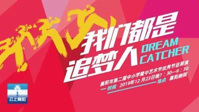 【直播】襄阳市第二届中小学隆中艺术节优秀文艺节目展演
