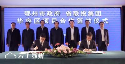 我市与省联投集团签订华容区项目合作协议  王立刘海军李军杰见证签约