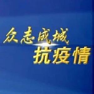 关于临空经济区燕矶镇映山村党支部副书记、村委会主任赵社迎违反疫情防控工作纪律问题的通报