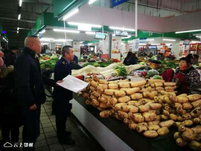 市市场监管局加强春节期间扫黑除恶工作