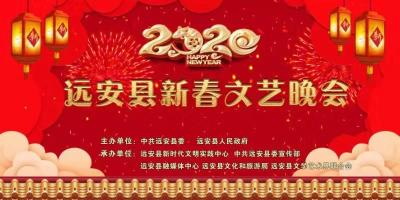 直播丨远安县2020年新春文艺晚会 直播