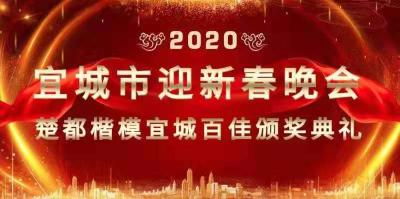 """【直播】2019年度""""楚都楷模年度人物""""""""宜城百佳""""颁奖典礼暨2020新春晚会"""