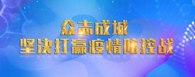 湖北省委书记蒋超良:以更严密措施强化防控 坚决遏制疫情扩散蔓延