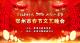 2020年鄂州春晚来了!19日晚7:30,云上鄂州同步直播!