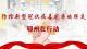 滚动播报:截至1月27日24时,鄂州累计确诊病例57例
