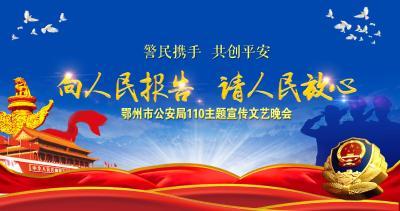 直播丨鄂州市公安局110主题宣传文艺晚会