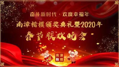 【直播】南漳楷模颁奖典礼暨2020年春节联欢晚会