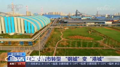 央视新闻同日两次聚焦鄂州 宣传推介开展长江大保护生动实践